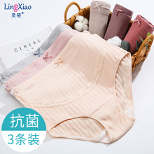 3条装棉孕妇he3裤高腰托ia大红大码内裤头产妇怀孕期内裤头