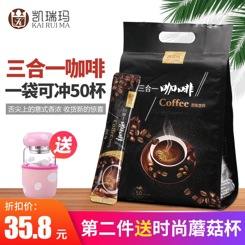 凯瑞玛咖啡三合一速溶咖啡粉16g*50条装浓香提神学生热销冲饮