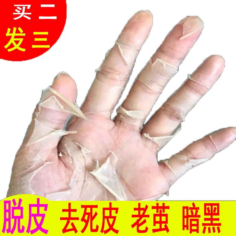 买2发3脱皮去手部死皮老茧角质白暂嫩手膜套滋润保湿去干纹细纹
