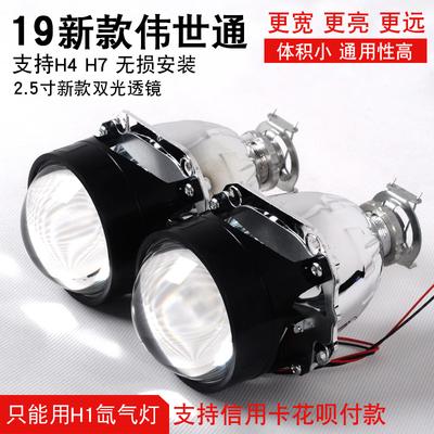 新款2.5寸精工伟世通终极双光透镜H1 hid 氙气灯美标汽车大灯改装