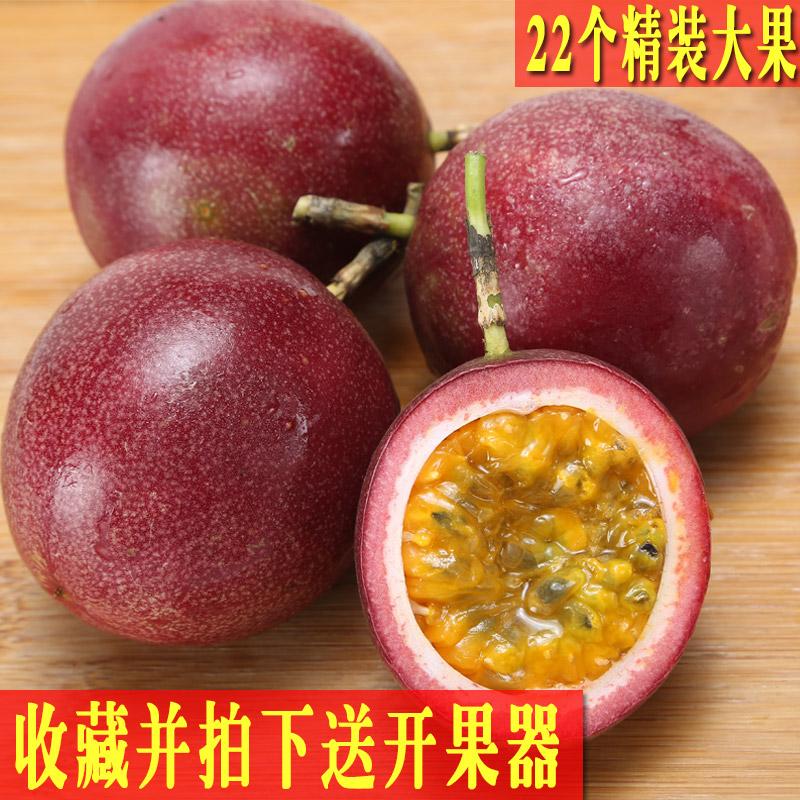 广西新鲜百香果现摘水果现发22个大果白香果鸡蛋果西番莲当季包邮