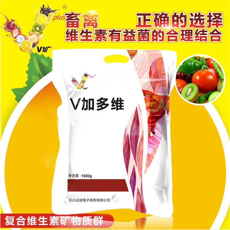 大型养猪场,酵素多维氨基酸维生素兽用月销量4件仅售19.80元(v加旗舰店)