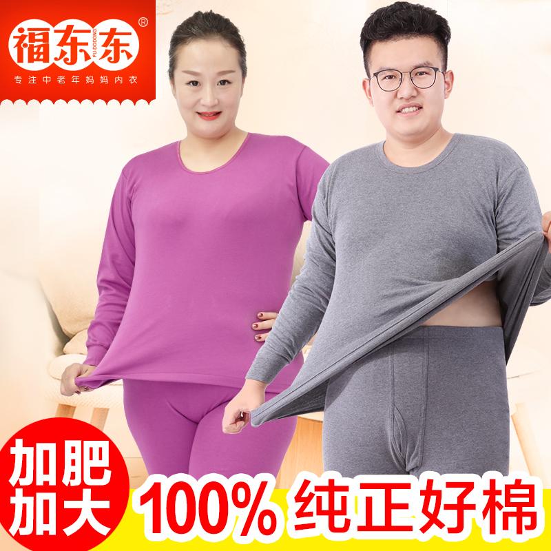 加肥加大秋衣秋裤套装大码男女妈妈胖mm200斤纯棉中老年保暖内衣