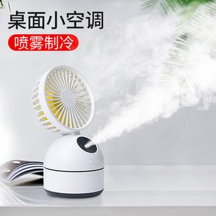 简约 F4喷雾制冷USB小型风
