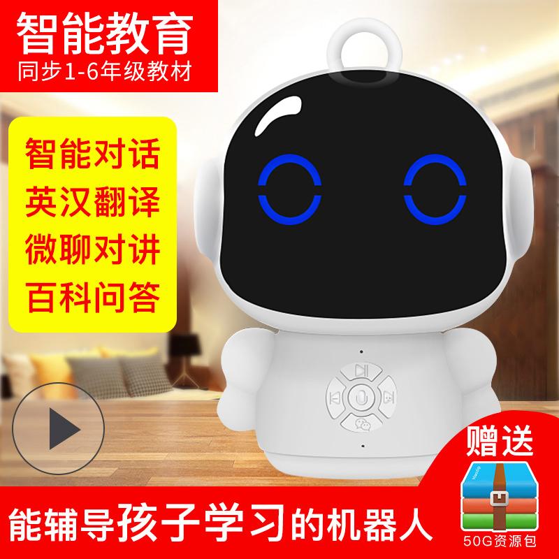 泰鑫儿童早教智能机器人玩具智能WIFI连接语音点播对话高科技人工陪伴家庭教育家学习故事