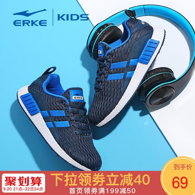 鸿星尔克童鞋男童2019秋季新款网面透气鞋中大童儿童运动鞋跑步鞋
