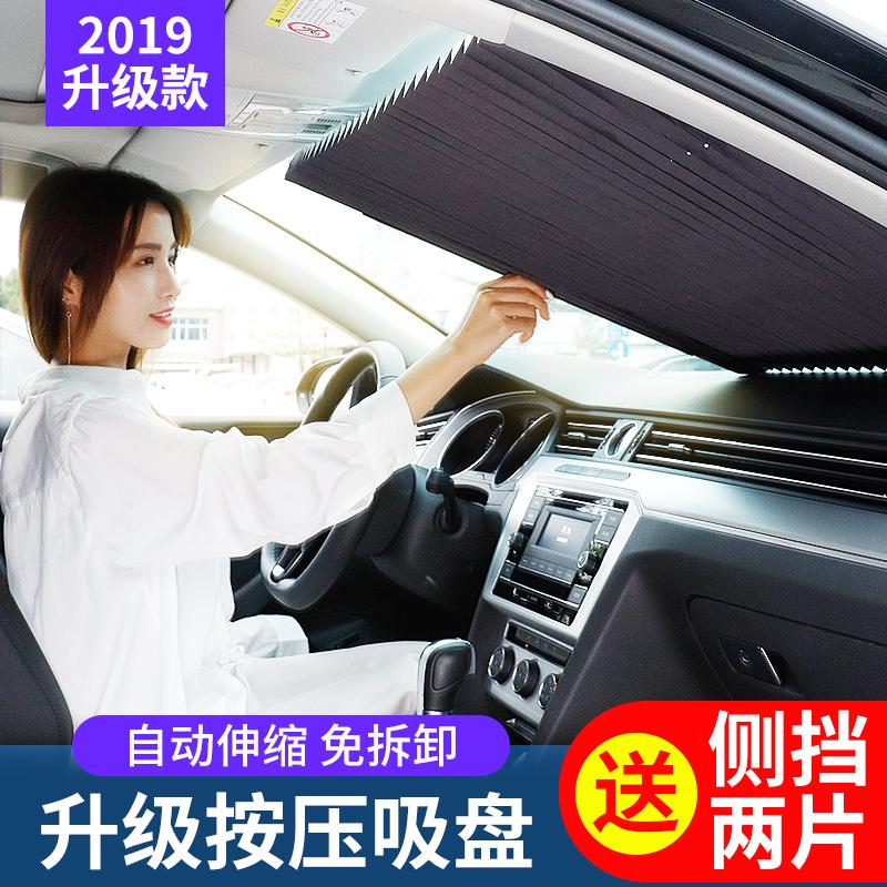 汽车遮阳帘防晒隔热遮阳挡自动伸缩前挡遮光窗帘神器车内用遮阳板