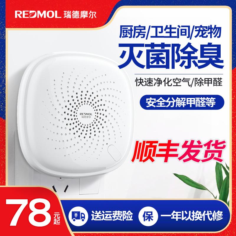 消毒机空气净化器家用除甲醛异味卫生间厕所除臭神器杀菌消毒宠物