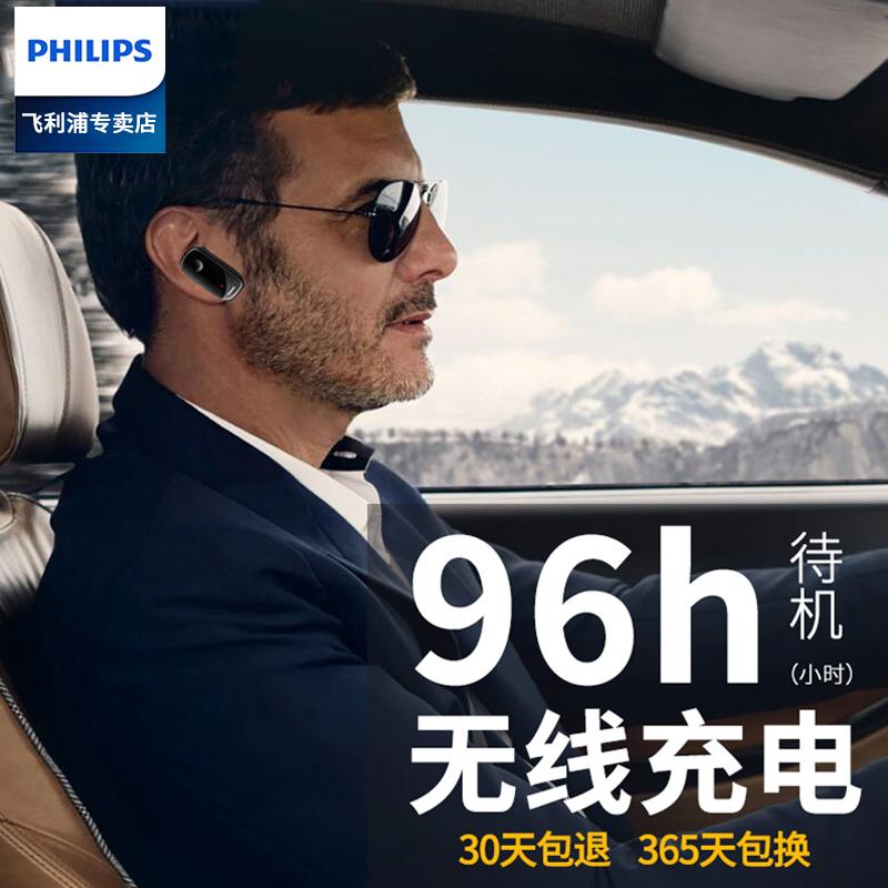 飞利浦车载蓝牙耳机开车专用单耳男士汽车免提可接听电话车用带充电底座