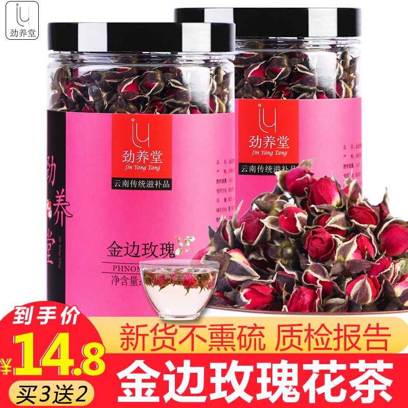 金边玫瑰花茶特级云南野生罐装天然散装干花冠茶3送2共500克包邮