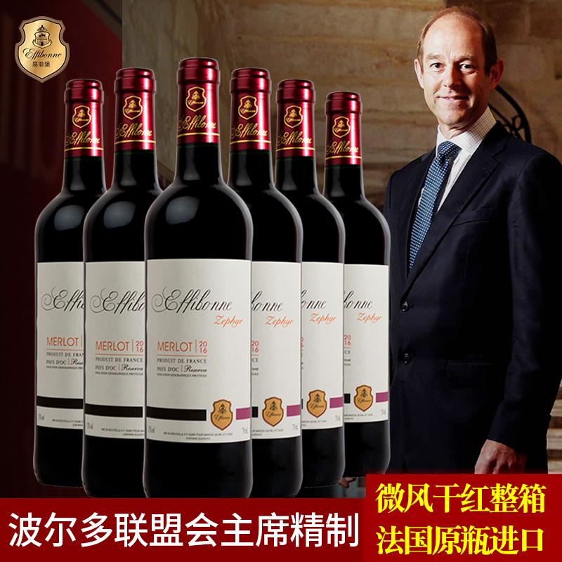 易菲堡红酒法国原瓶进口干红葡萄酒微风红酒6支整箱