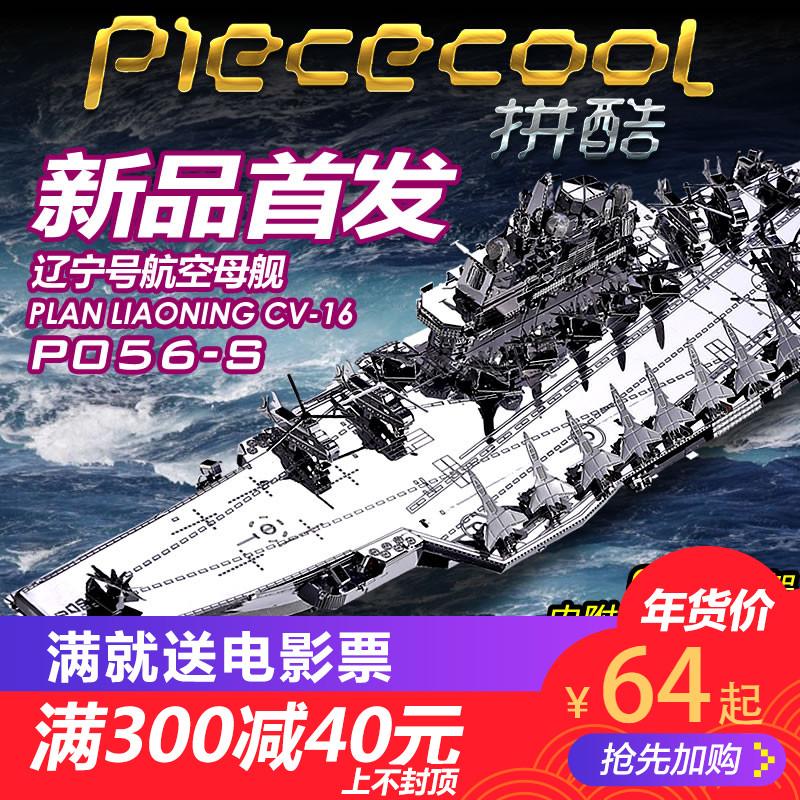 拼酷辽宁号航空母舰金属模型拼装玩具3D立体金属拼图DIY创意模型