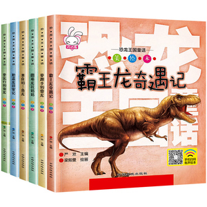 All 6 dinosaur kingdom fairy tales dinosaur book children's picture book 3-6-12 years old bedtime story book phonetic version children's books children's science popular encyclopedia baby books with pinyin genuine books comic books