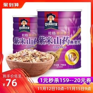 桂格中国台湾即食燕麦片紫米山药700g*2罐谷物早餐