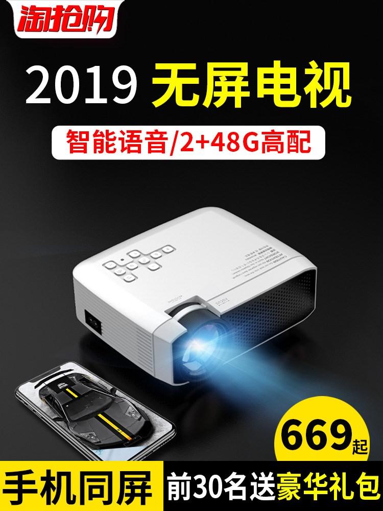 2019新款微影Q7投影仪手机墙投4K家用小型便携家庭影院wifi无线高