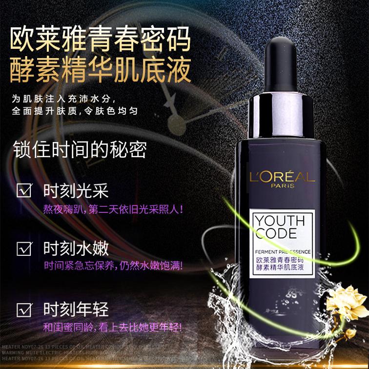 泰国免税店带回欧莱雅小黑瓶青春密码酵素精华肌底液面部精华30g