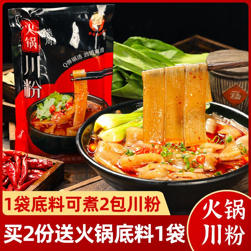 燕周火锅川粉宽粉248g*3袋手工红薯粉条火锅食材红苕粉皮非土豆粉