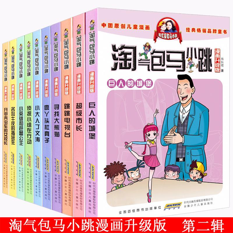点击查看商品:淘气包马小跳漫画版全套10册升级版杨红樱系列书四五六年级小学生9-12