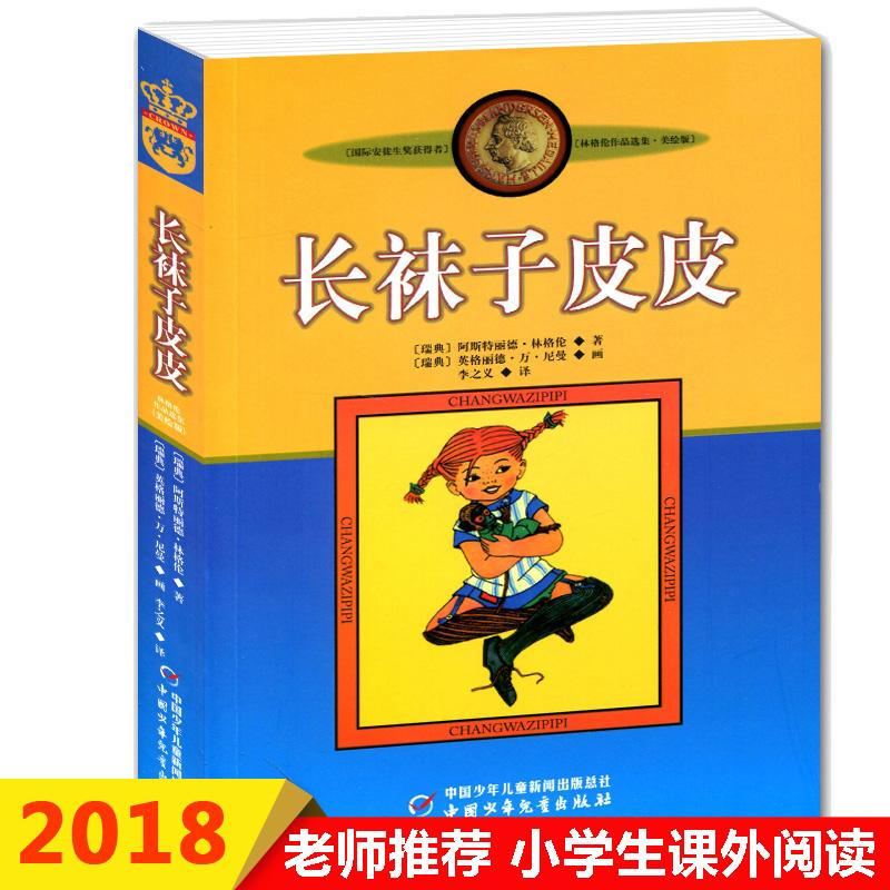 袜子 皮皮 正版 三四年 课外书 必读 瑞典 林格伦 作品 选集 童话 故事 经典 畅销 书籍 中国 少年 儿童 出版社