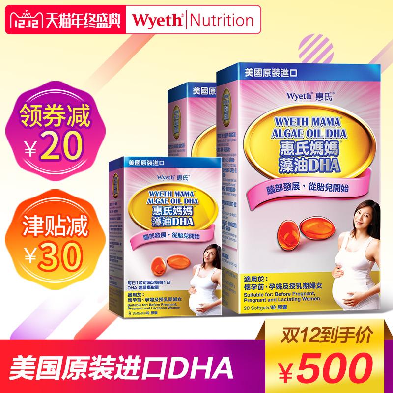 港版惠氏 妈妈藻油DHA 美国原装进口 30粒*2盒+8粒