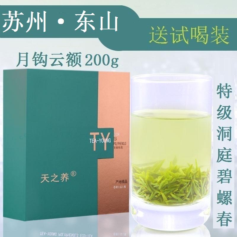 苏州东山洞庭山碧螺春茶叶 明前特级 2017春茶绿茶 礼盒装200g