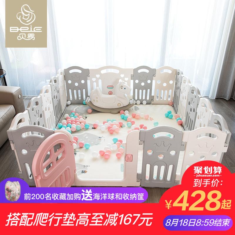 贝易宝宝围栏爬行垫学步栅栏儿童防护栏婴儿安全游戏室内家用玩具