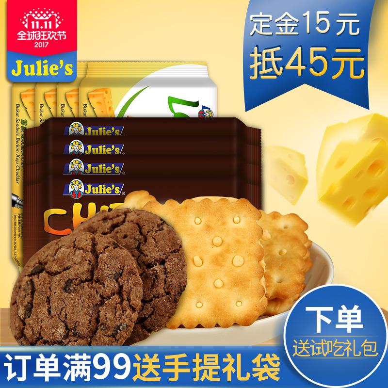 Julie's/茱蒂丝乳酪夹心饼干*4袋+巧克力粒饼干4袋组合装