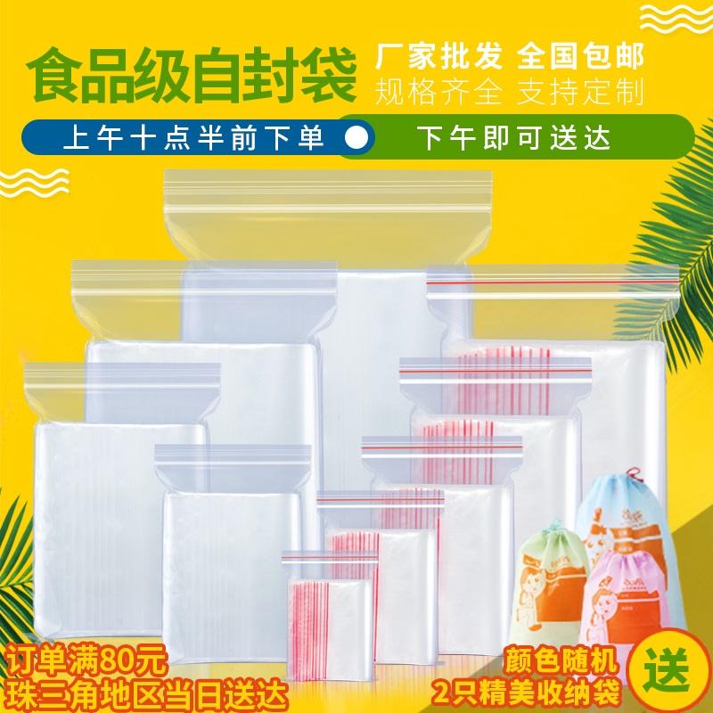 密封袋小号塑料PE自封袋大号透明食品包装袋子加厚收纳封口袋批发