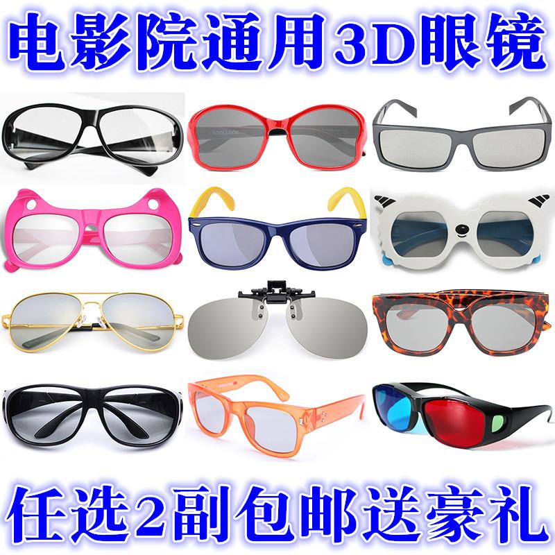 电影院通用3d眼镜夹片成人儿童近视偏振光式reald立体三d专用imax