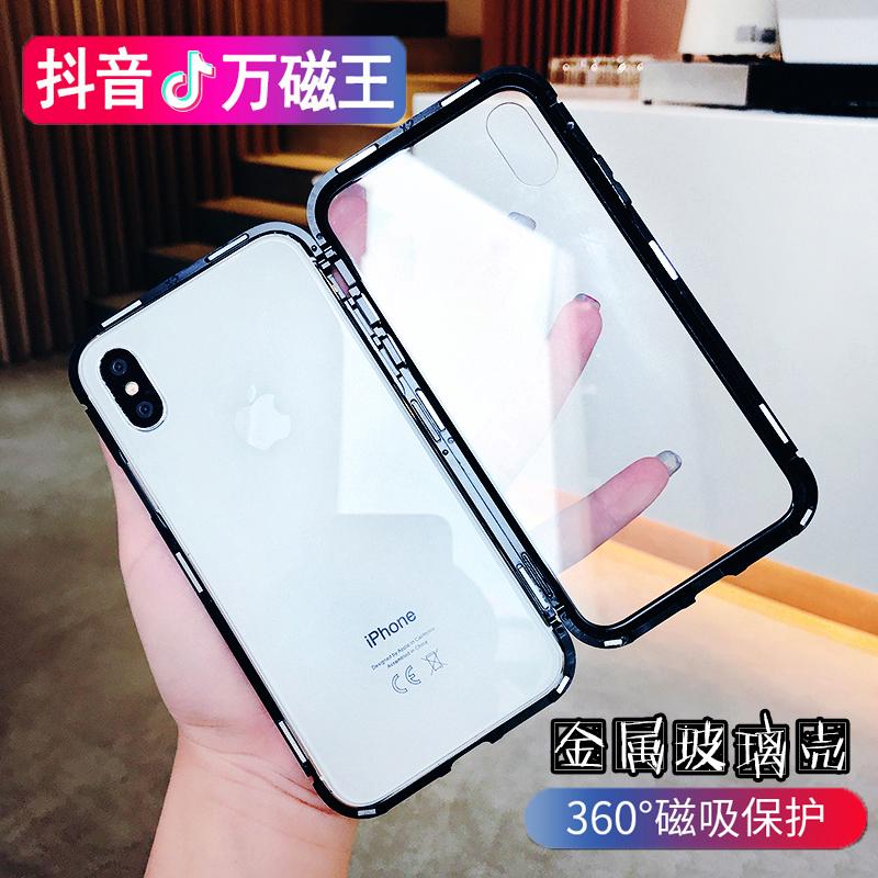单面玻璃磁吸手机壳苹果11Pro/Max万磁王7/8plus/Xs磁性p30华为Xr