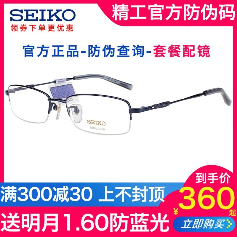 SEIKO精工纯钛眼镜架 男士半框商务超轻配高度数近视眼镜框H01061