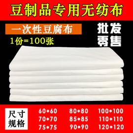 豆制品专用无纺布一次性豆腐布无纺布做豆腐用的包布过滤布包邮