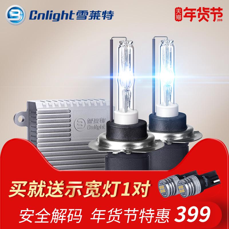 雪莱特氙气灯泡安定器套装解码h7疝气大灯改装远近一体化h4强亮光