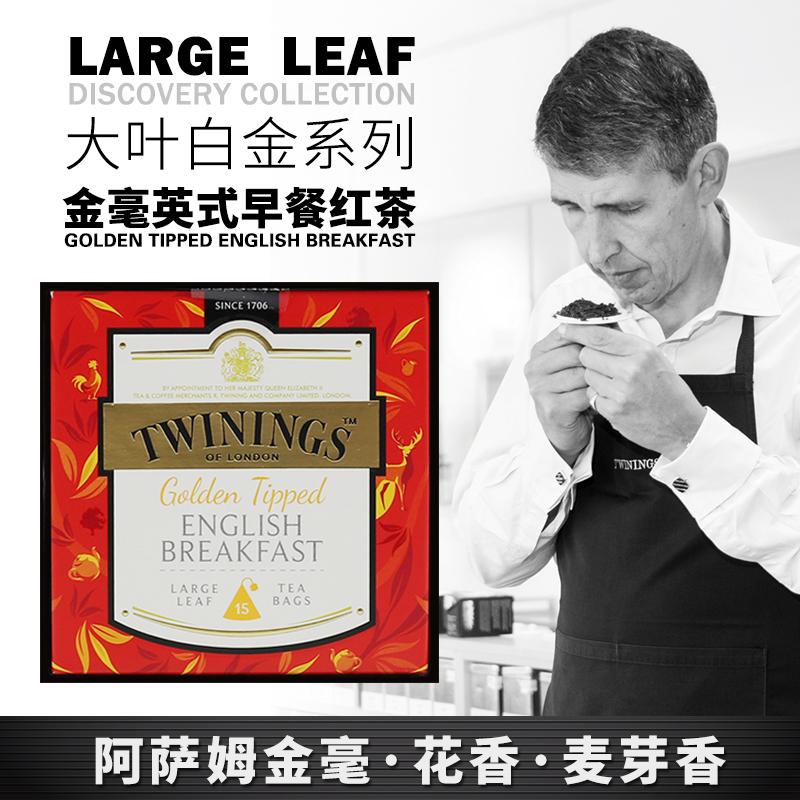 川宁Twinings大叶白金阿萨姆原叶金字塔三角茶包金毫英式早餐红茶