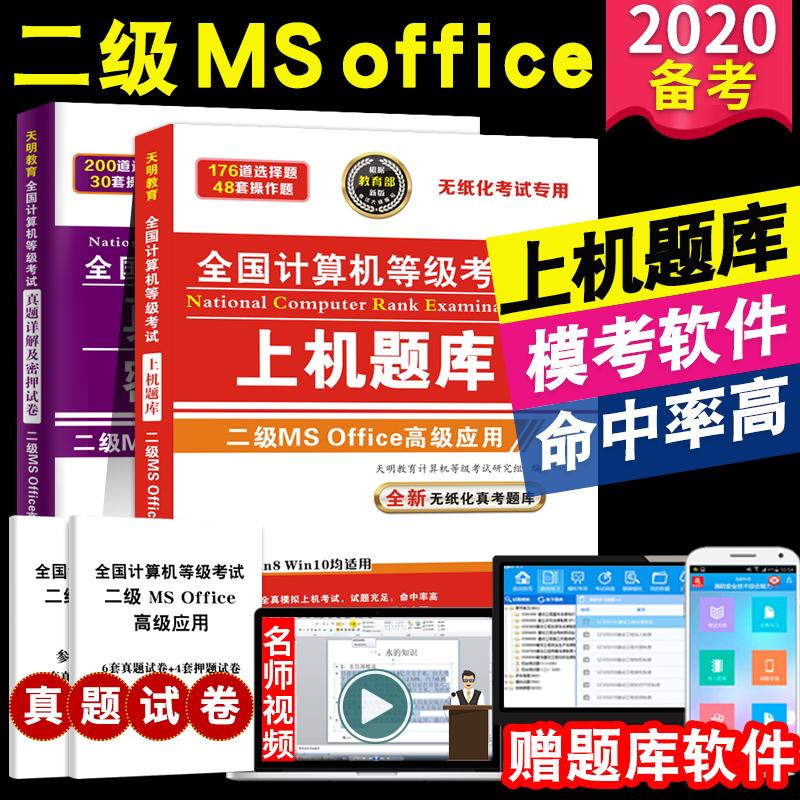 2020年3月全国计算机二级ms office计算机等级考试上机操作题库模拟卷 上机考试题库无纸化考试真题库可搭计算机二级考试教材