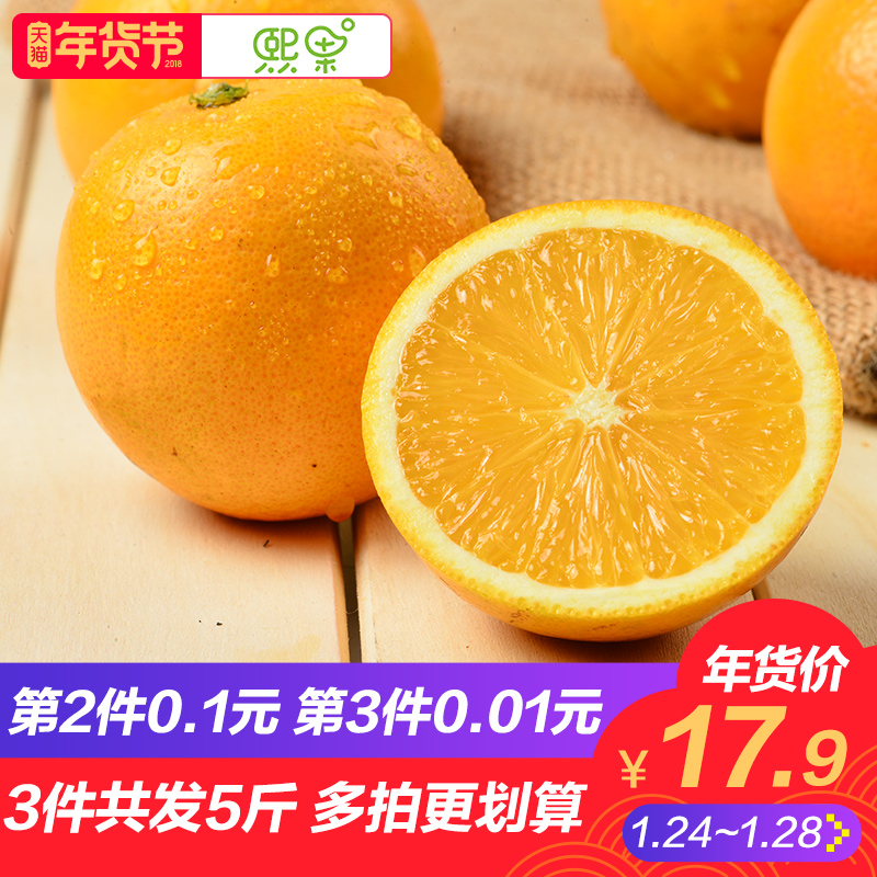 正宗湖南永兴冰糖橙新鲜橙子水果非麻阳赣南脐橙批发 【3件共5斤