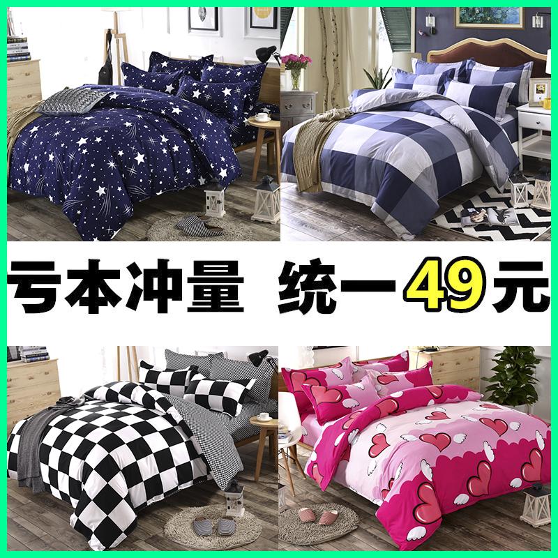 床上用品四件套学生宿舍1.2单人床单三件套1.5m被套双人1.8/2.0米