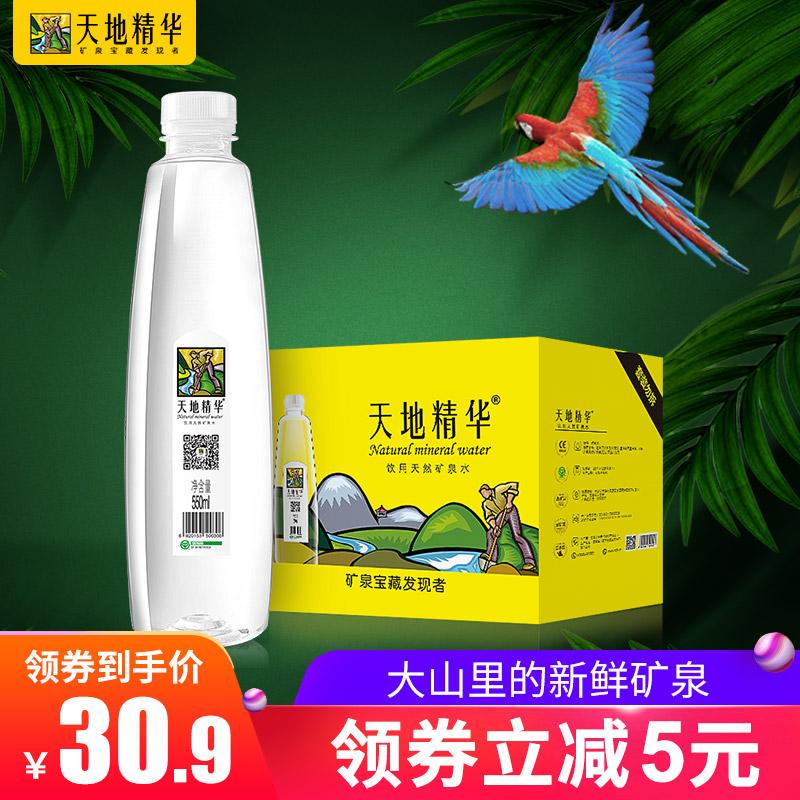 天地精华天然矿泉水550ml*20瓶整箱弱碱性饮用水PK纯净水小瓶装水