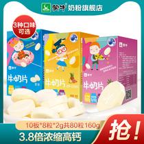 蒙牛原味高钙双层奶片160g内蒙古特产儿童宝宝干吃奶酪贝糖果零食