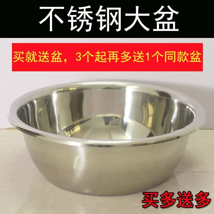不锈钢盆洗菜盆大盆和面盆大洗澡盆家用洗菜盆脸盆调料盆洗脚盆