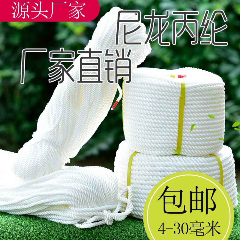 白色三股尼龙绳3-30MM丙纶绳耐磨船舶绳户外绳家用捆绑绳包邮