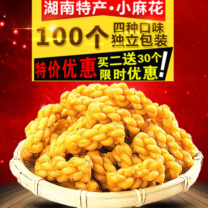 天天特价康怡缘小麻花零食100个散装香酥小袋装整箱多口味小吃