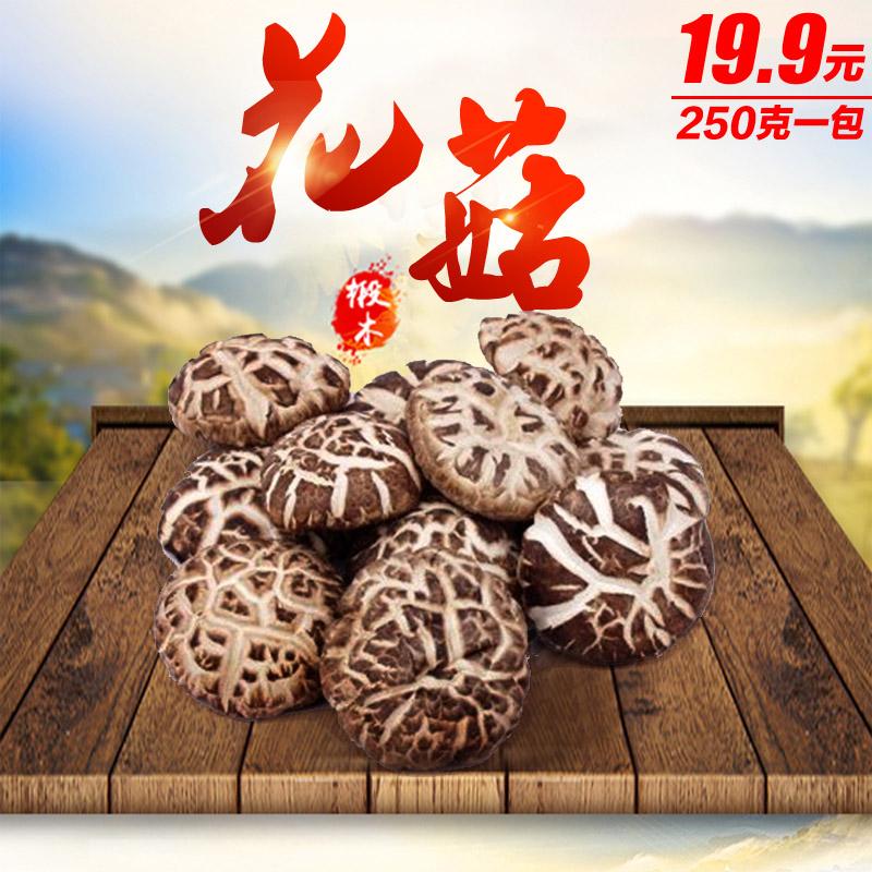 花菇农家特产食用菌香菇干货散装野生东北大花菇肉厚椴木冬菇250g