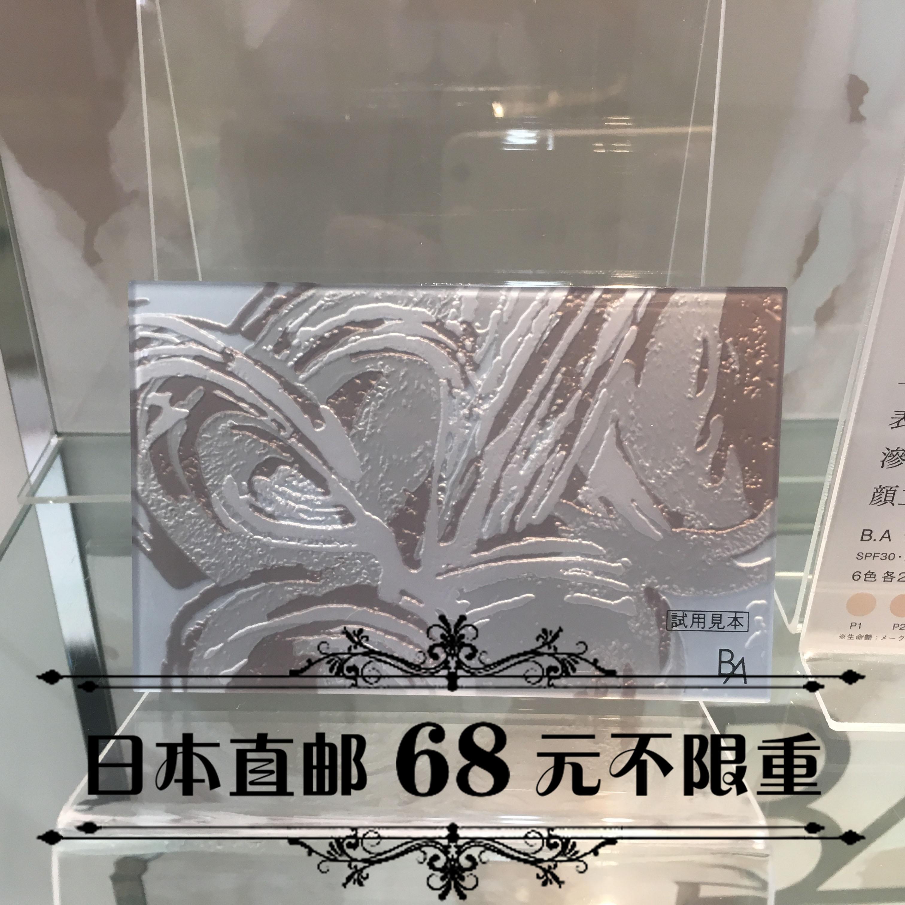 日本代购【直邮】POLA/宝丽 17新品 白BA抗糖化抗老控油 粉底粉饼