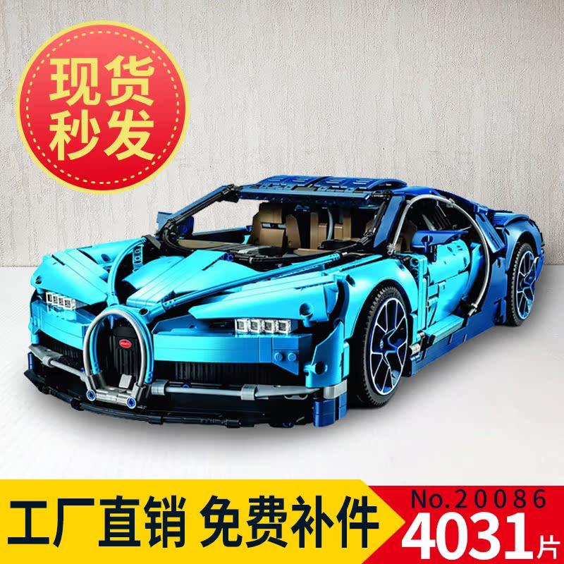 兼容乐高42083乐拼20086车模布加迪威龙chiron奇龙积木lego乐趣玩中的模型搭积木图片