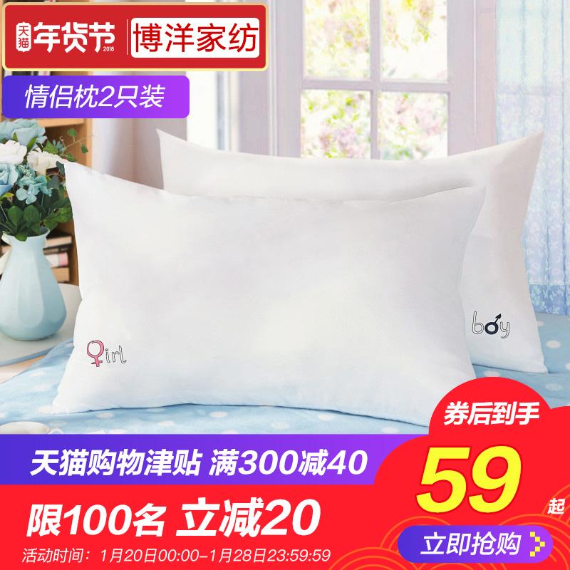 博洋家纺枕头一对枕心双人家用纤维枕学生护颈枕睡眠枕头枕芯