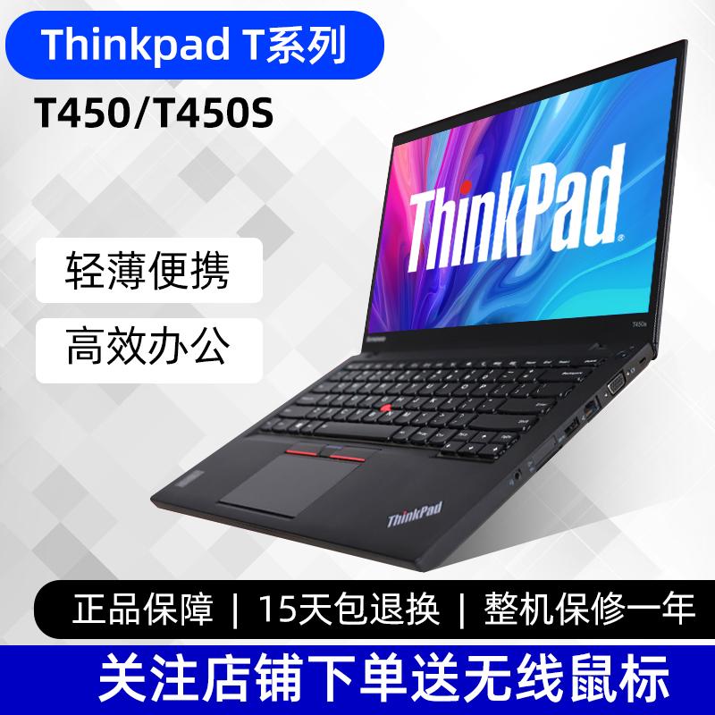 Thinkpad联想T450S 笔记本电脑超薄手提i7商务办公超极本T460正品