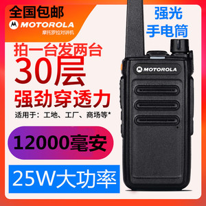 A pair of price Motorola walkie-talkie self-driving civil high-power construction site mini light and thin wireless outdoor small