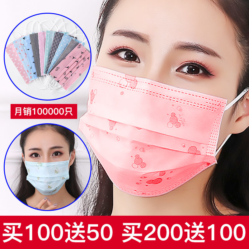 印花口罩一次性防尘透气可清洗易呼吸薄款防晒防雾霾透气户外无菌