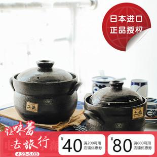 波佐见 万古烧土锅日本进口双层盖砂锅小森林同款日式炖汤砂锅